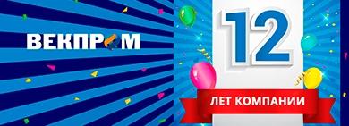 ВЕКПРОМ 12 ЛЕТ!