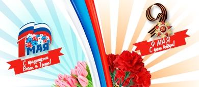 Поздравляем с 1 Мая и Днём Победы!